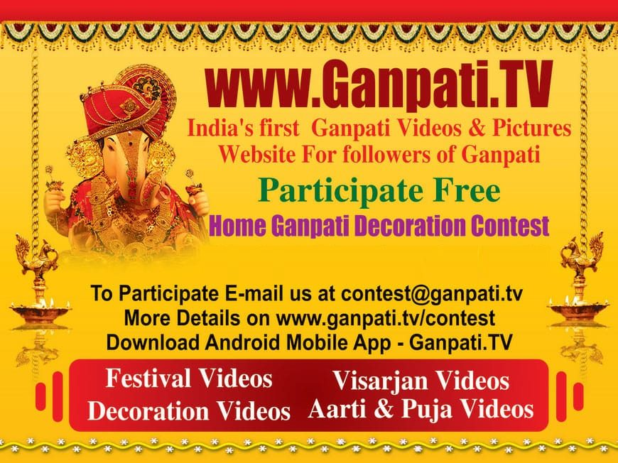 Best Home Ganpati Decoration Contest 2015