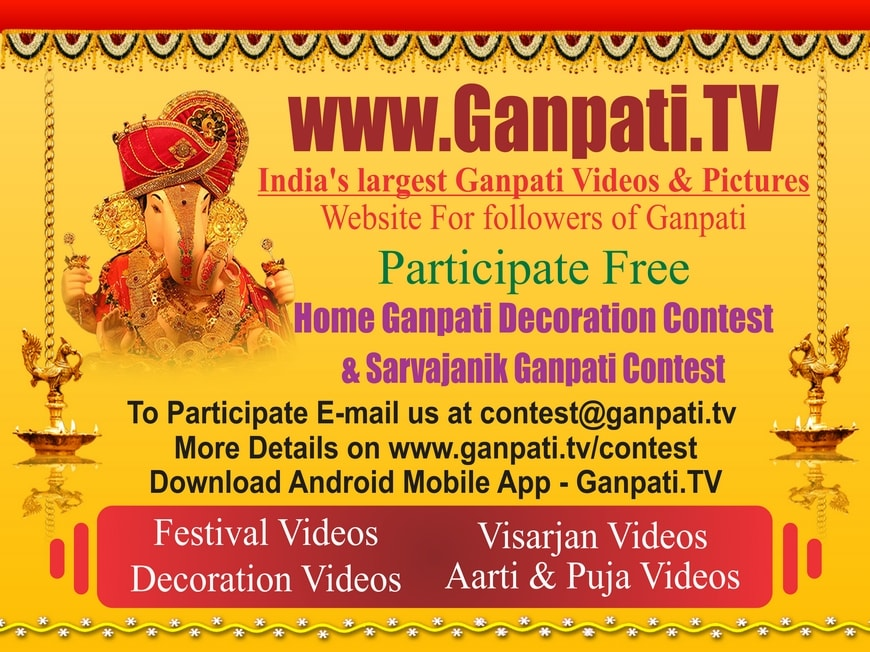 Best Home Ganpati Decoration Contest 2017